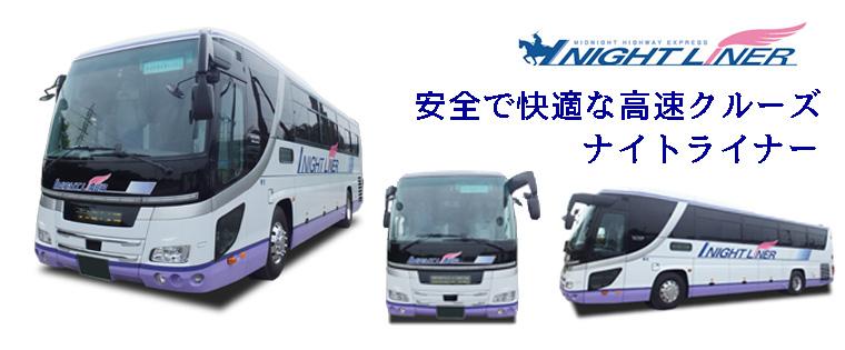 川越市清瀬市を中心に夜行バスのエキスパート東京富士交通。予約サイトは「ナイトライナー」へ