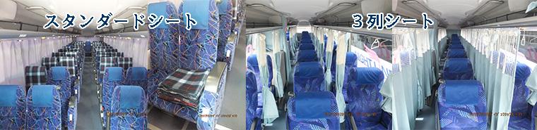 東京―大阪、東京―仙台間の高速バス・夜行バス「ナイトライナー」東京富士交通